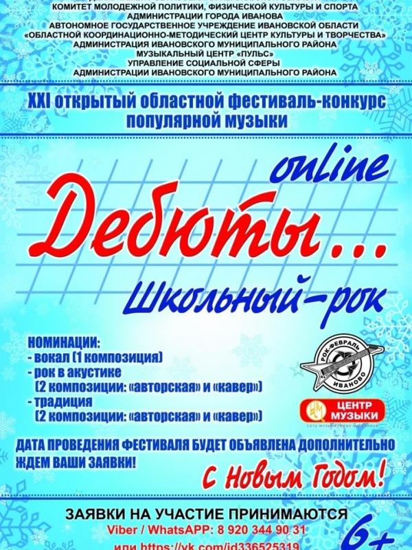 XXI Открытый областной фестиваль-конкурс  популярной музыки «Дебюты...» («Школьный рок»)